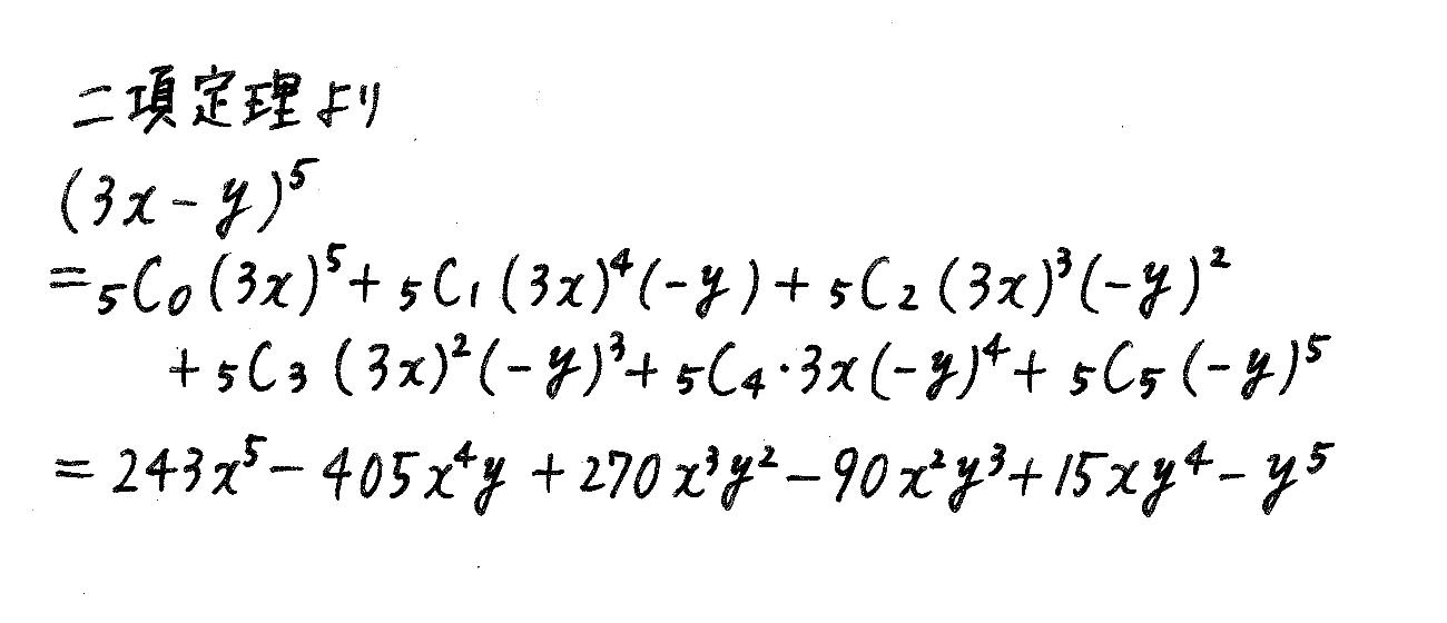 改訂版サクシード数学2-4解答