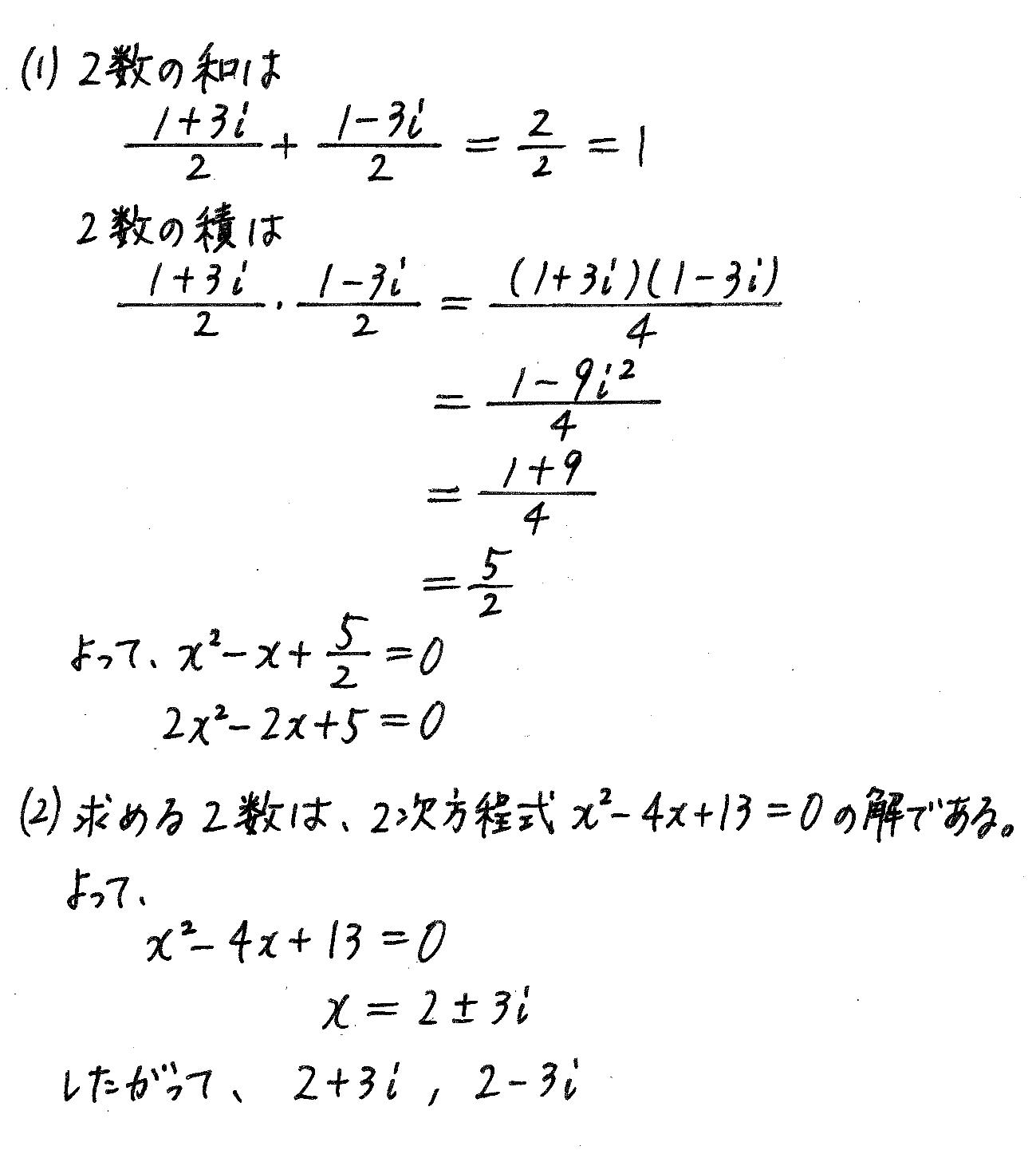 改訂版サクシード数学2-40解答