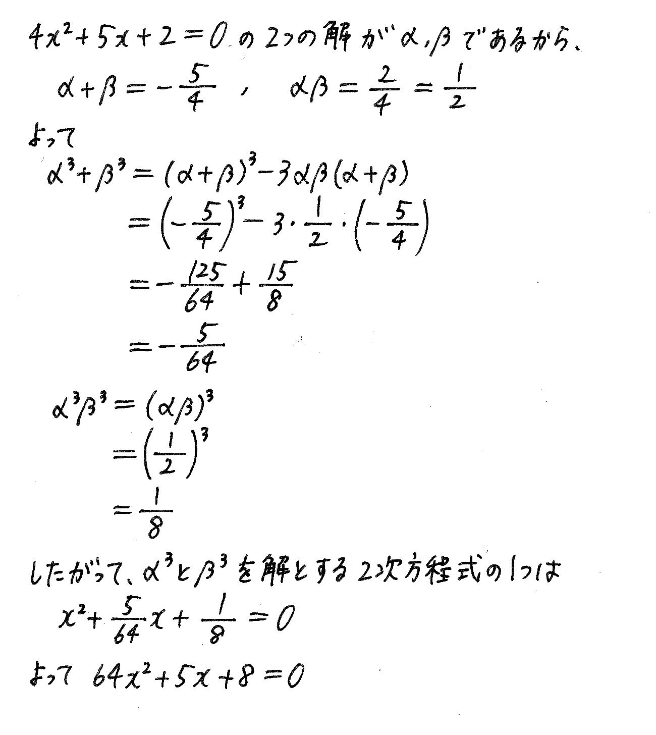 改訂版サクシード数学2-41解答