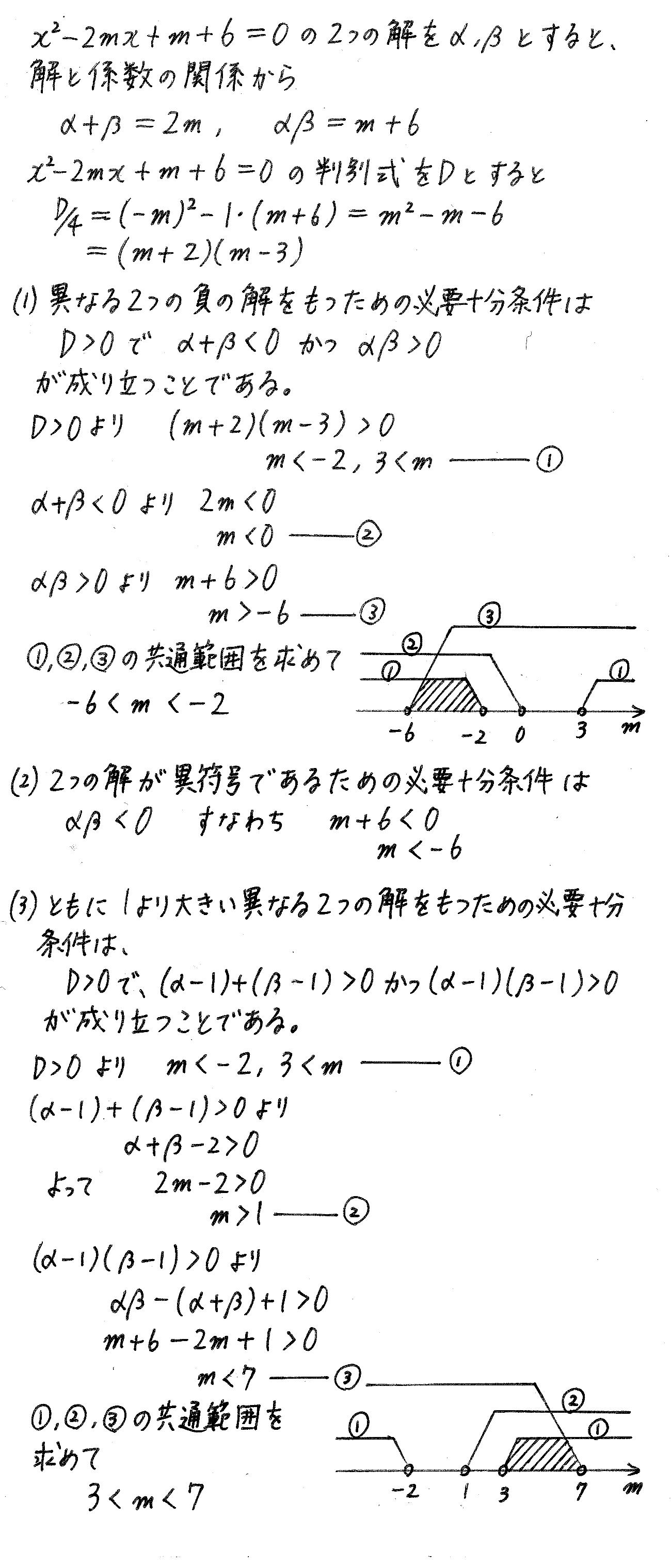 改訂版サクシード数学2-42解答