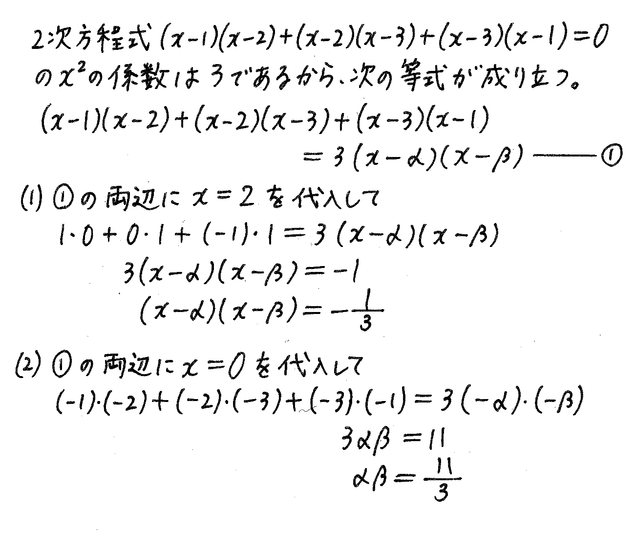 改訂版サクシード数学2-43解答