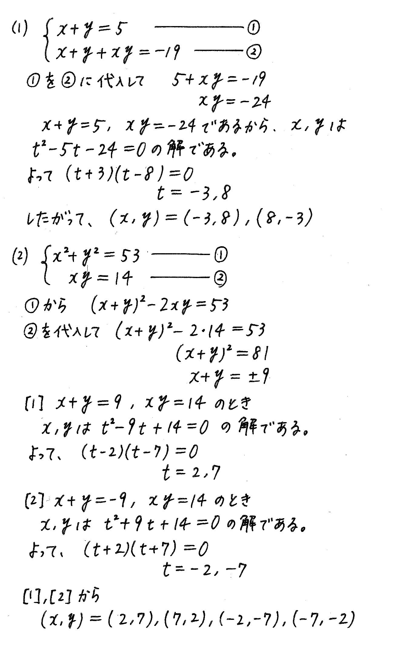 改訂版サクシード数学2-44解答