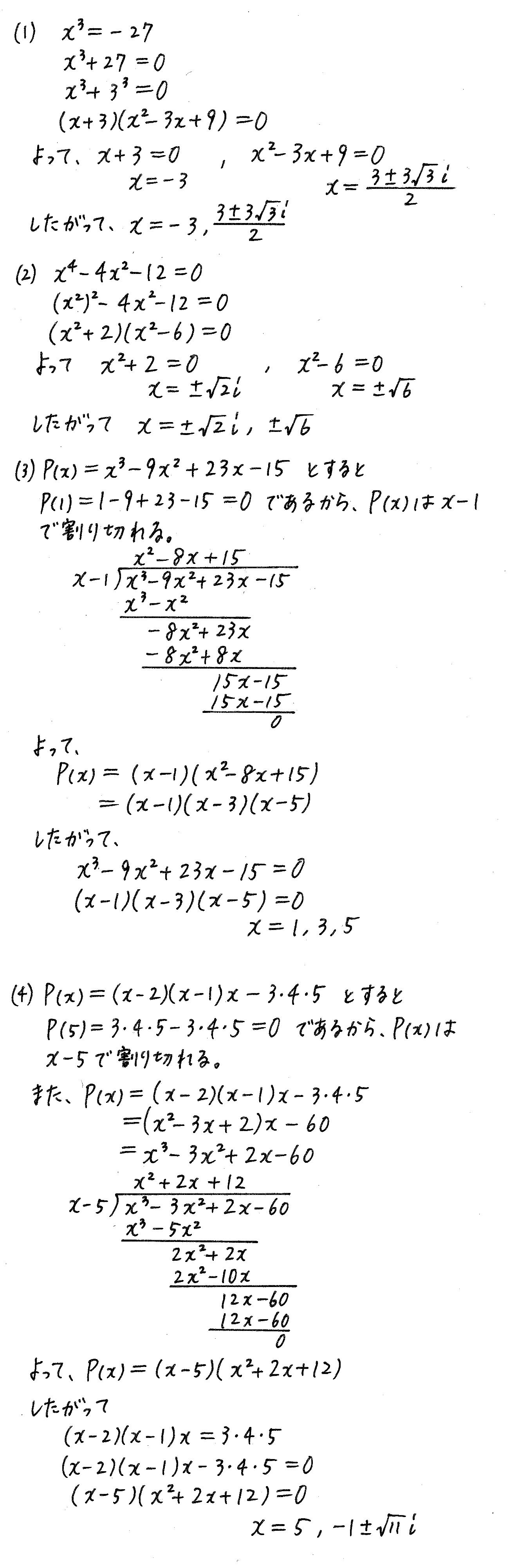 改訂版サクシード数学2-48解答