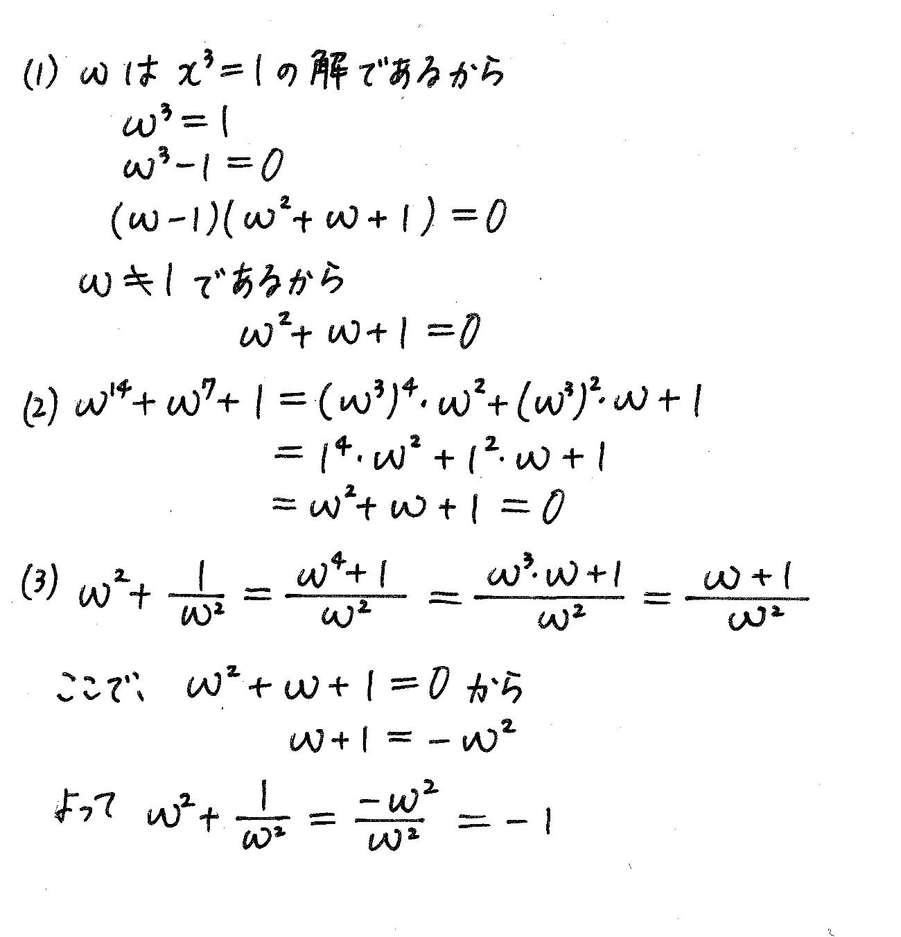 改訂版サクシード数学2-49解答