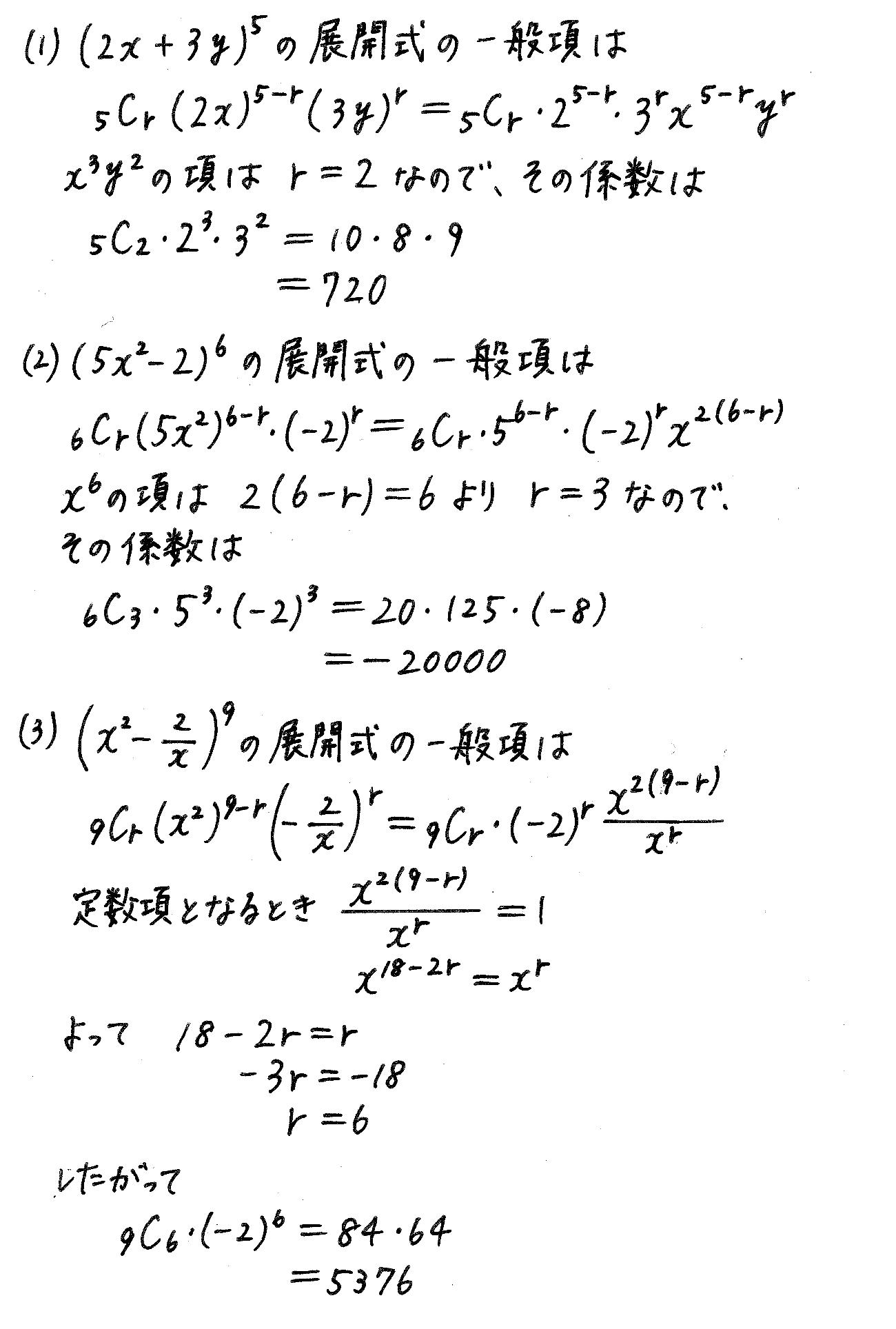 改訂版サクシード数学2-5解答