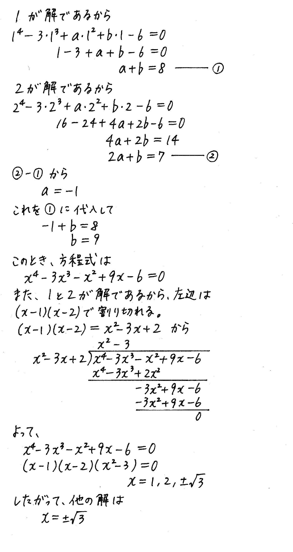 改訂版サクシード数学2-50解答