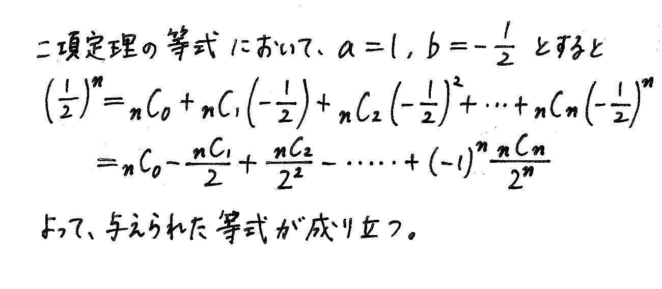 改訂版サクシード数学2-6解答