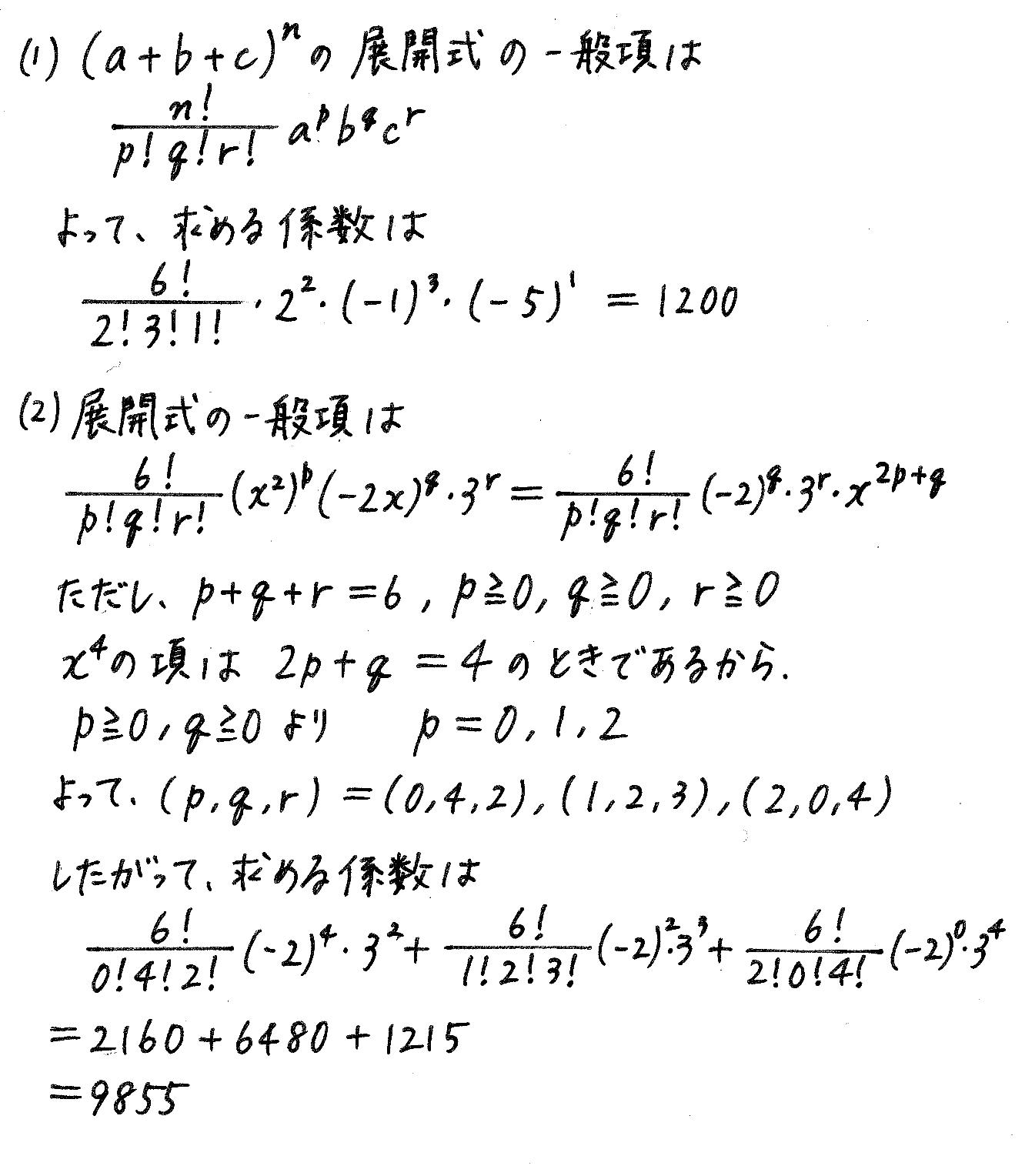 改訂版サクシード数学2-7解答