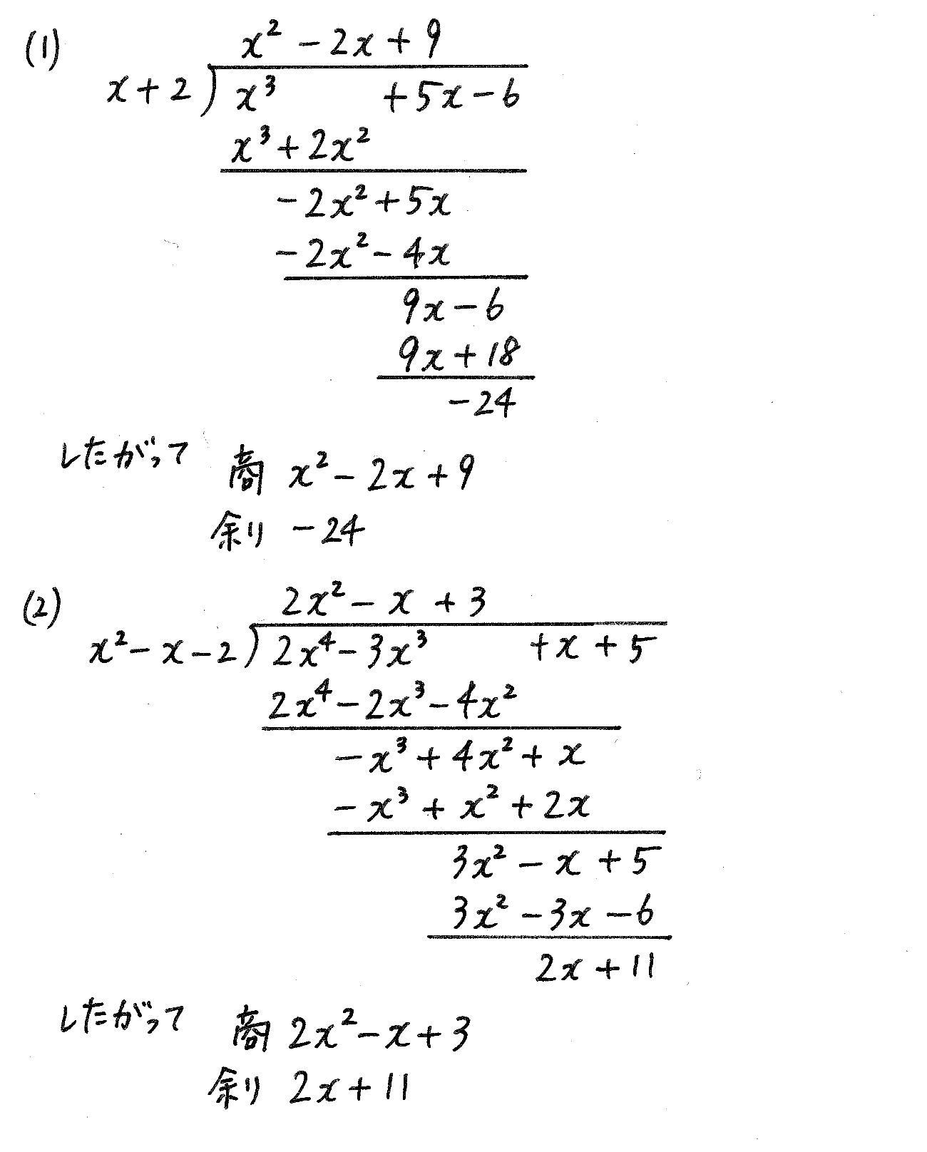 改訂版サクシード数学2-8解答