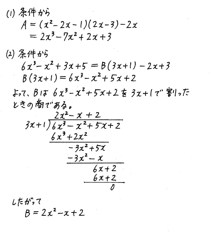 改訂版サクシード数学2-9解答